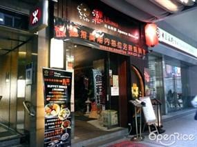 浦和日本料理